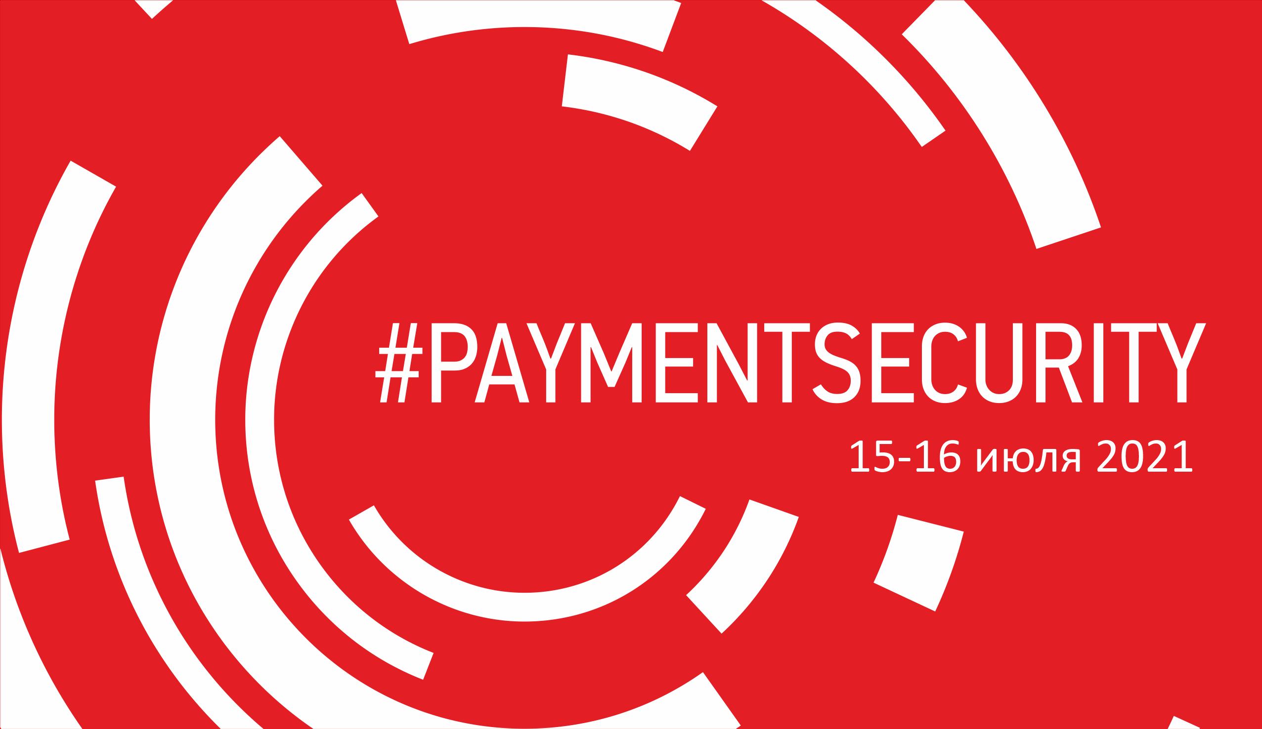 Международная конференция по безопасности платежей #PAYMENTSECURITY