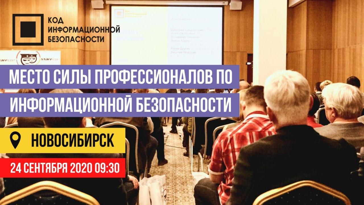 КОД ИБ едет в Сибирь: известная конференция по информационной безопасности вновь путешествует по РФ
