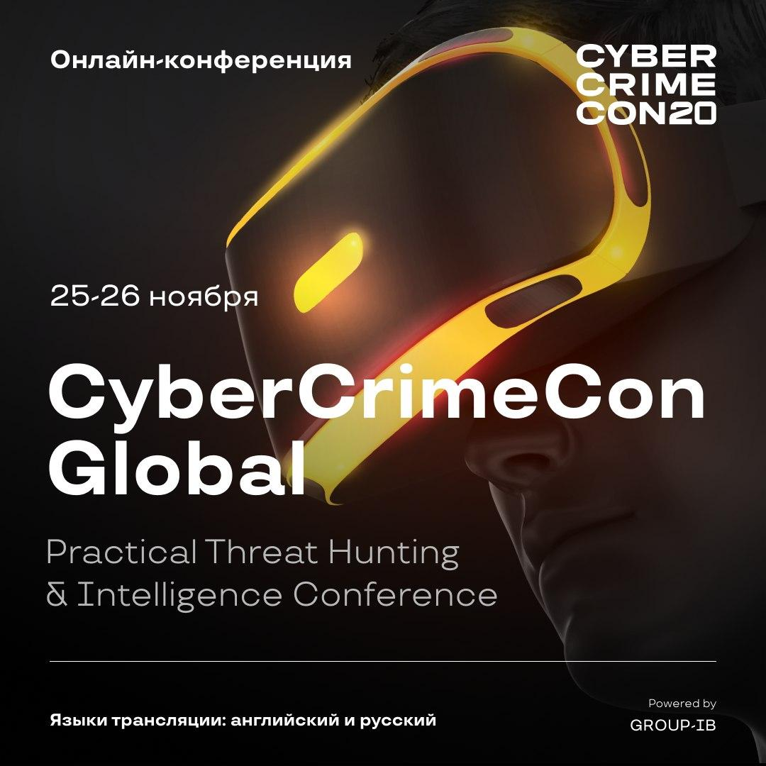 Group-IB CyberCrimeCon'20 объединит более 2000 международных экспертов в области кибербезопасности