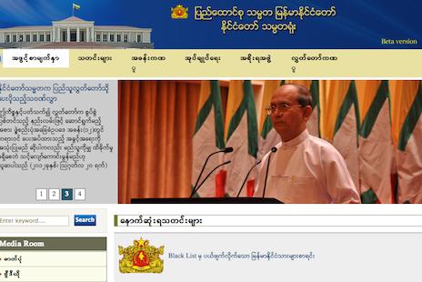Кибершпионы внедрили бэкдор в сайт президента Мьянмы