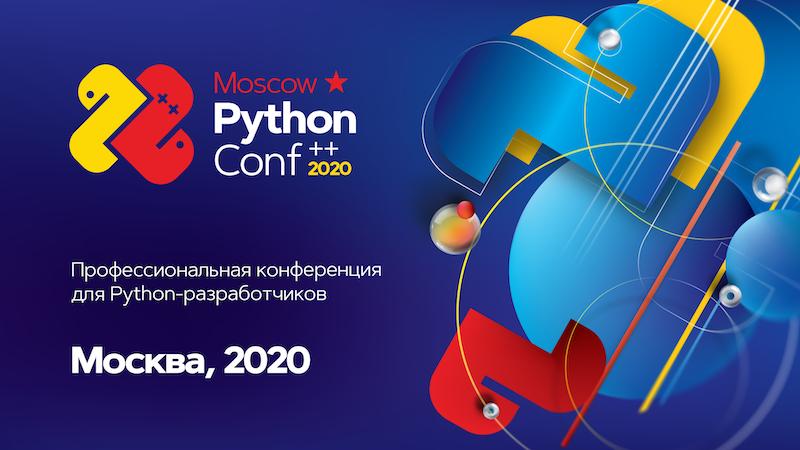 Конференция для Python-разработчиковMoscow Python Conf ++