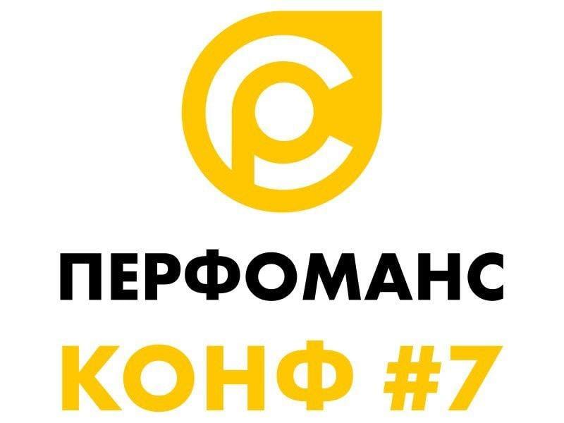 16 сентября в Москве пройдет VII ежегодная конференция по нагрузочному тестированию