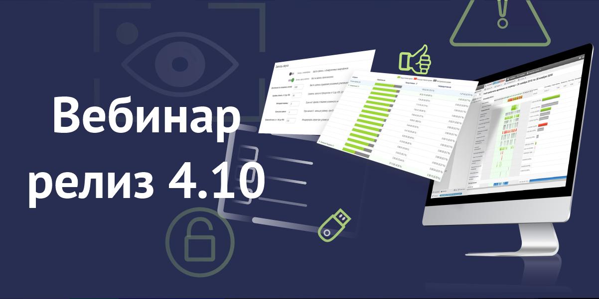 StaffCop 4.10 c новой защитой от деактивации, уведомлениями в телеграм и новыми блокировками!