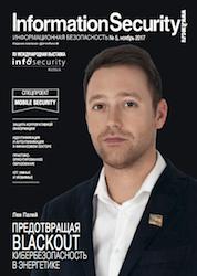 Information Security: поздравляем победителей №5