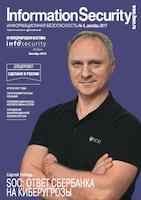 Information Security 2018: читайте новый номер