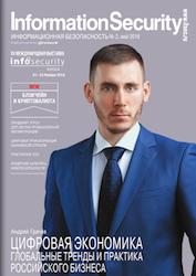 Information Security: голосуем за авторов №2/2018