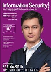 Information Security №3/2018 электронная версия уже на сайте!