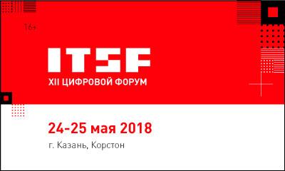 Information Security рекомендует: XII Цифровой Форум ITSF