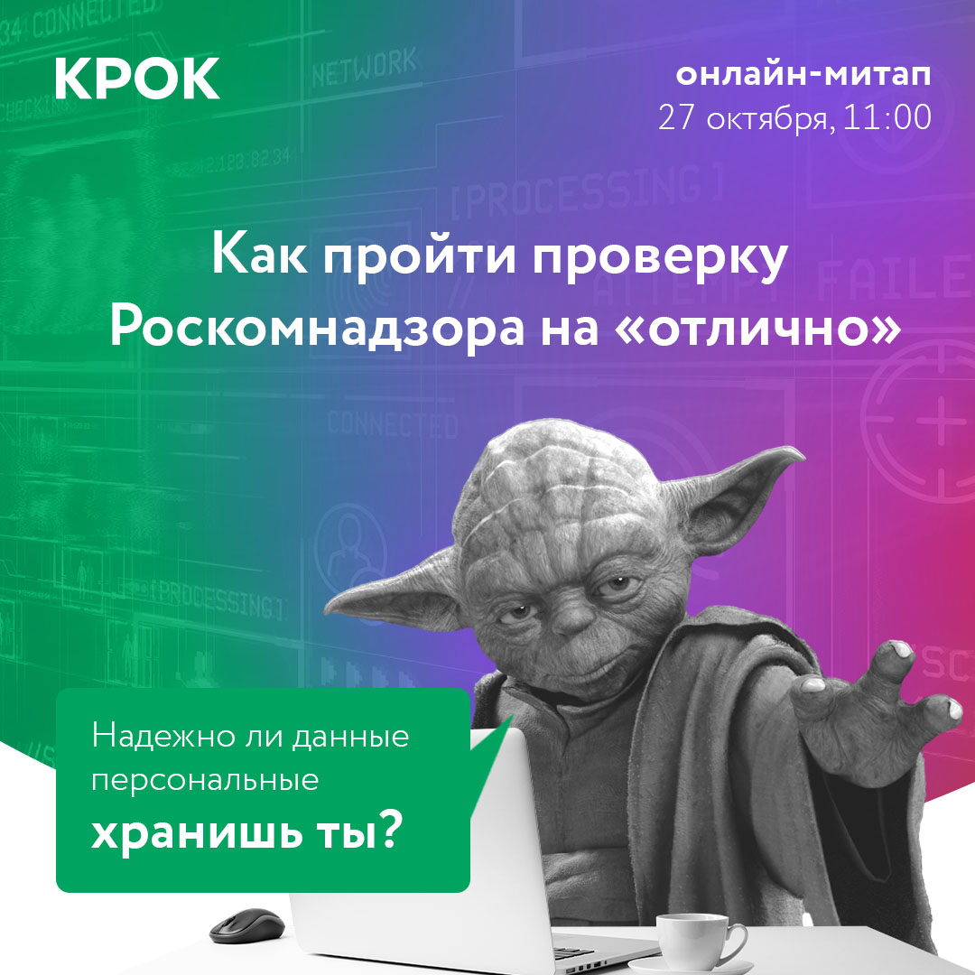 Онлайн-митап «Как пройти проверку Роскомнадзора на «отлично» пройдет 27 октября