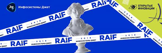 RAIF 2019 состоится в рамках «Открытых инноваций»
