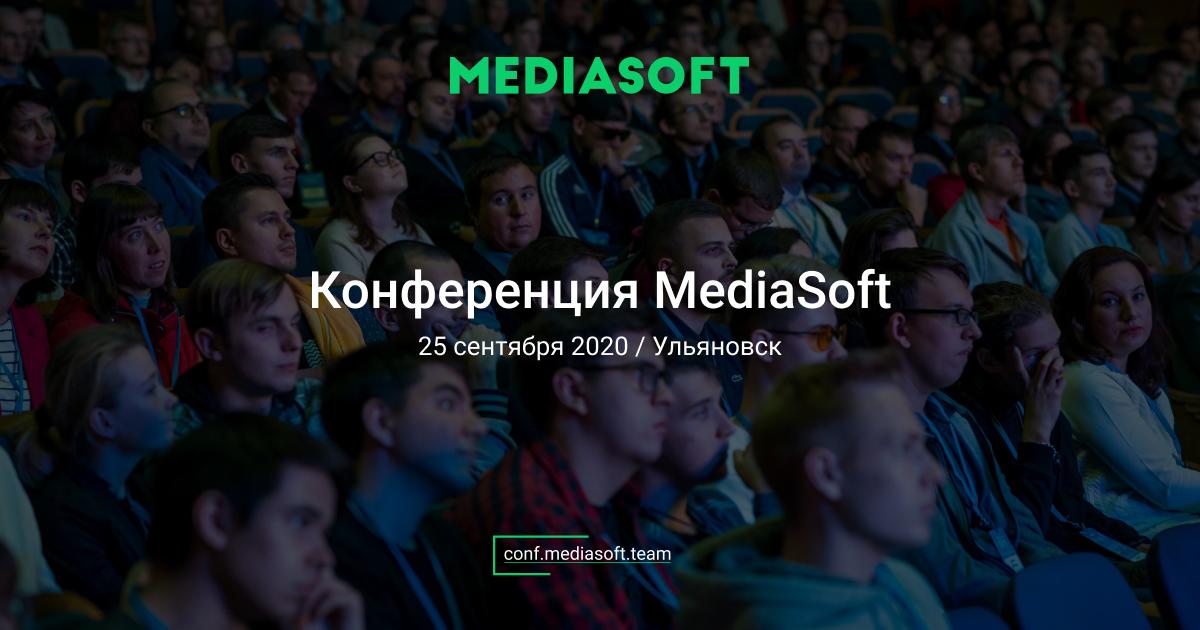25 сентября 2020 в Ульяновске пройдет Конференция MediaSoft