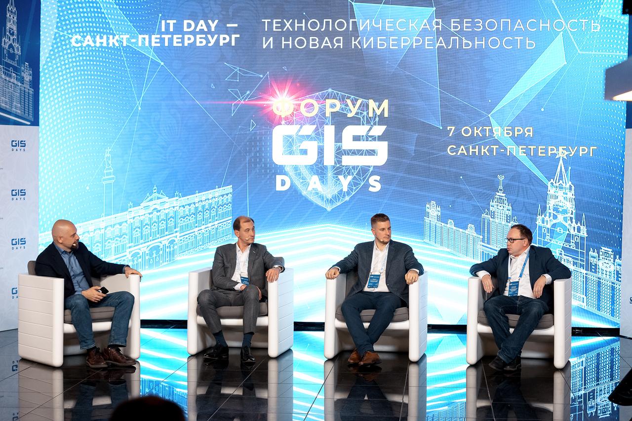 «Газинформсервис» раскрывает новые грани киберреальности на форумеGISDAYS2021