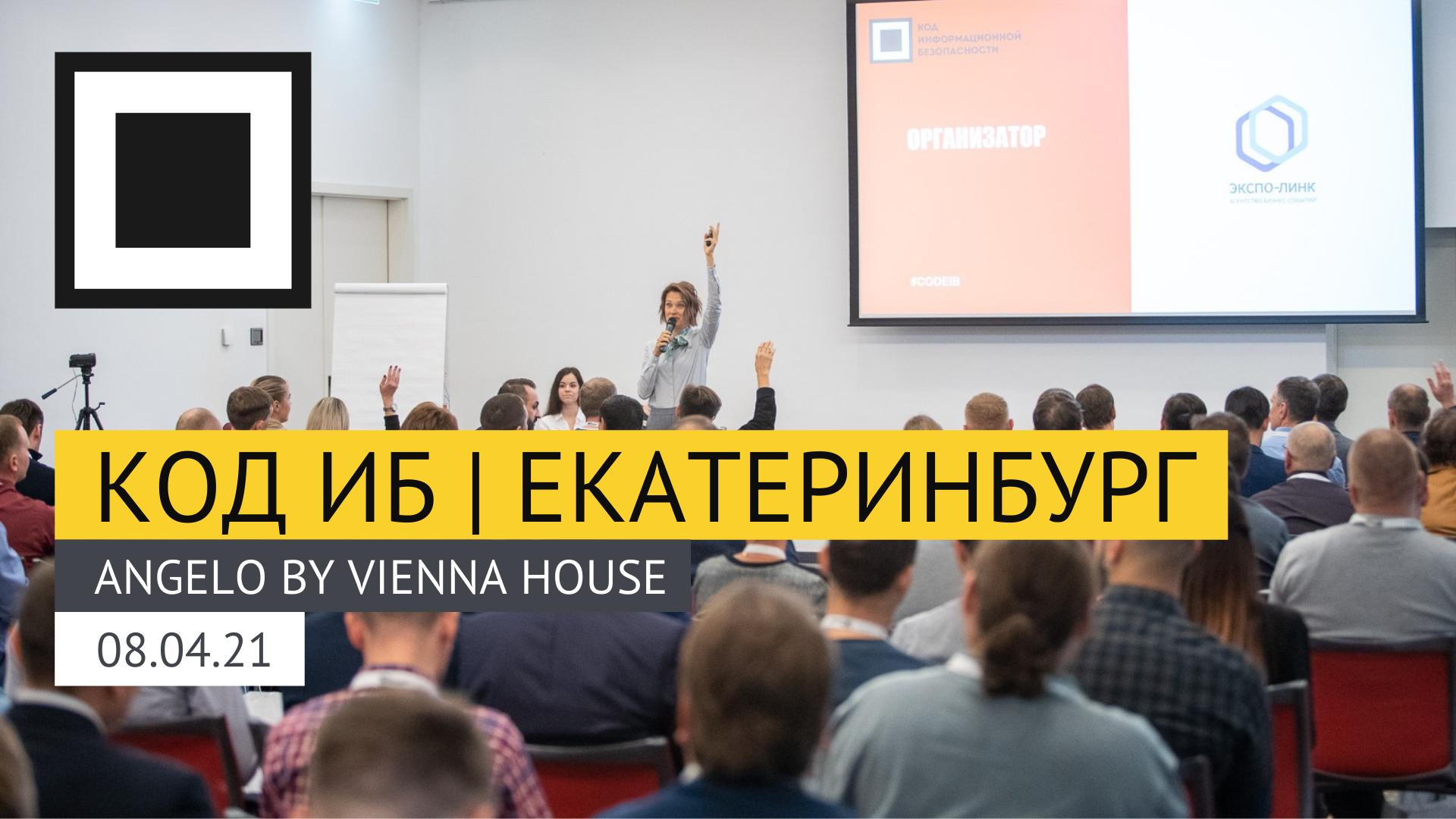 8 апреля Екатеринбург встретит конференцию по информационной безопасности Код ИБ