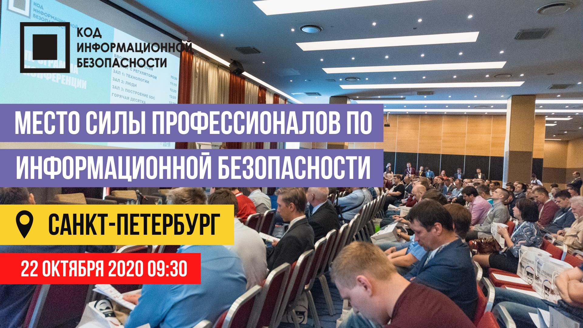 Конференция по информационной безопасности в Северной столице России пройдёт 22 октября