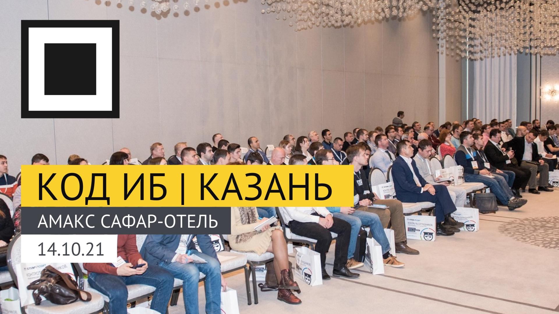 Код ИБ вновь едет в столицу Татарстана