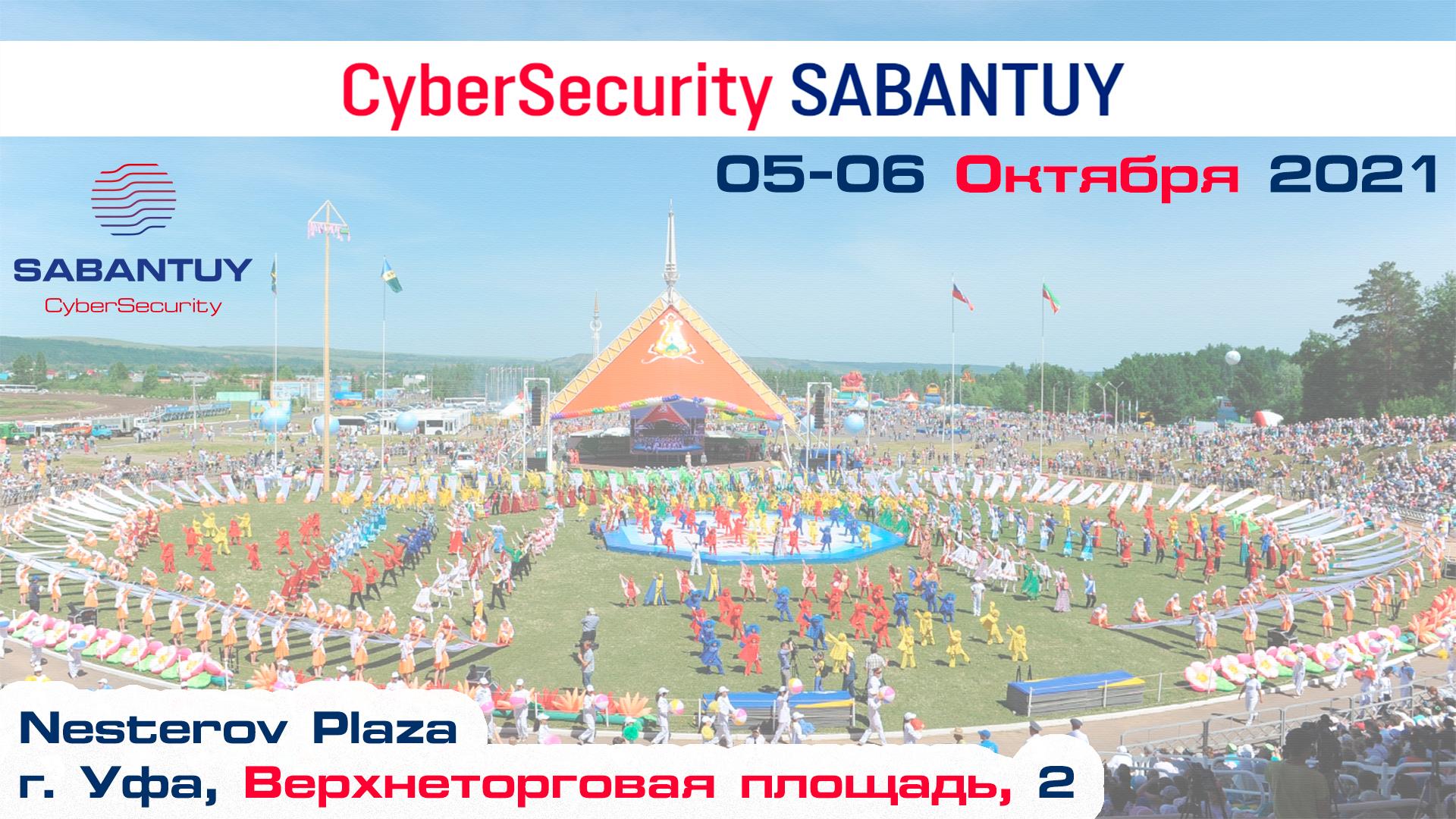 """5-6 октября 2021 года в г.Уфе состоится международный форум """"CyberSecurity Сабантуй"""""""