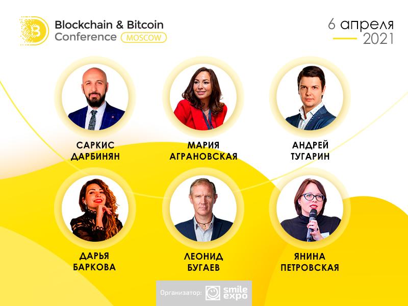Представляем первых экспертов Blockchain & Bitcoin Conference Moscow 2021: встречайте!