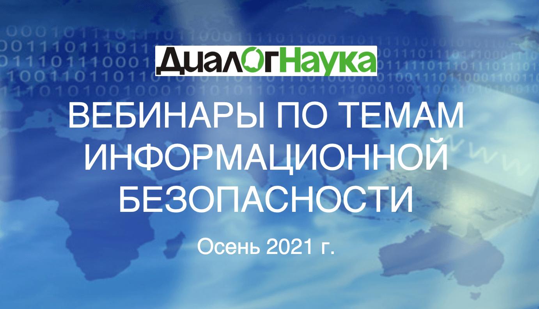 Осенняя программа вебинаров по информационной безопасности АО ДиалогНаука