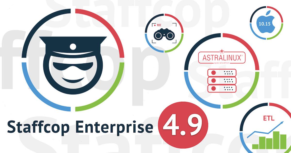 15 апреля пройдет вебинар «StaffCop 4.9 Новые возможности для госсектора и крупного бизнеса»